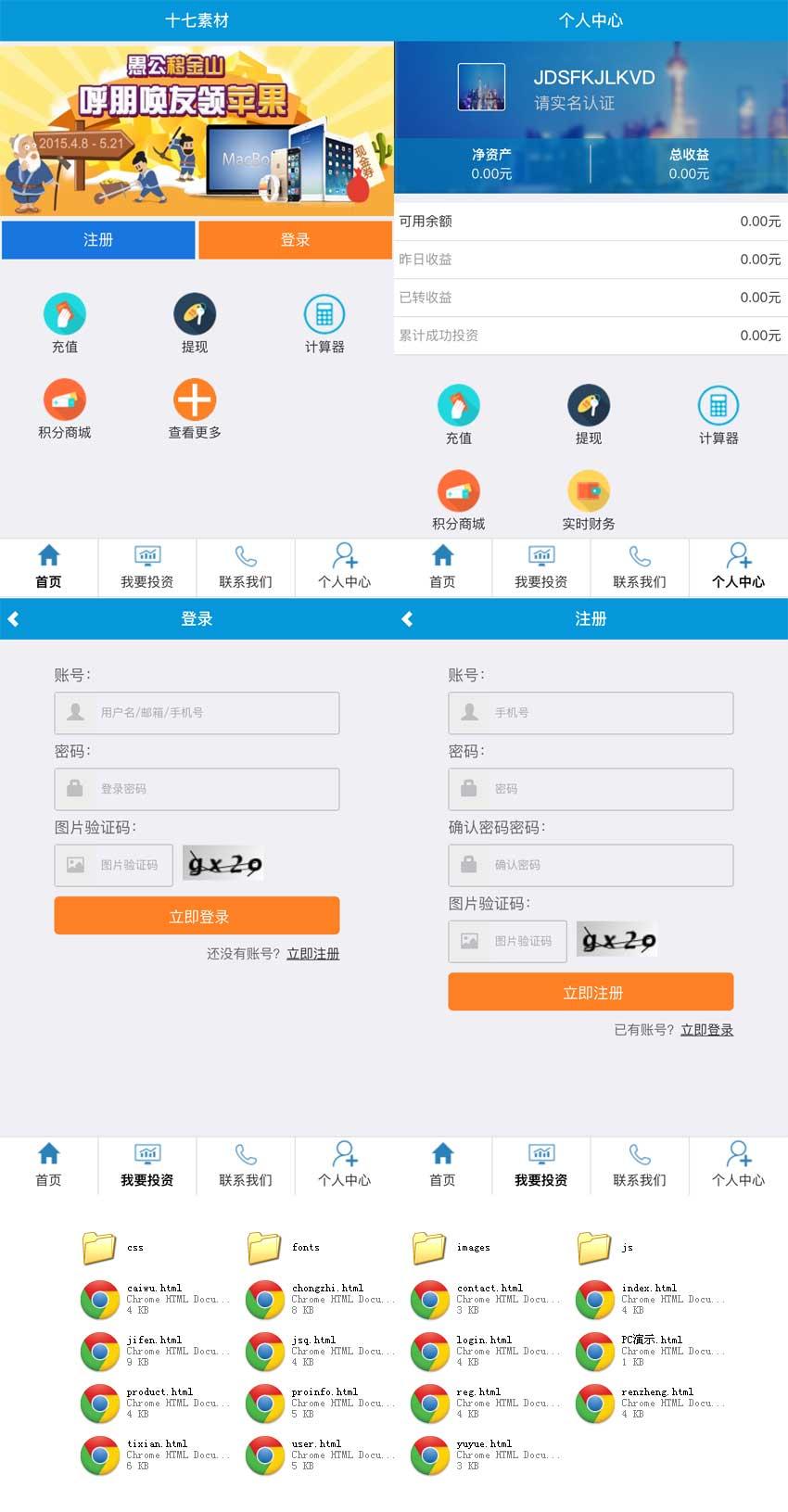 蓝色的理财手机网站模板,手机理财网站模板,理财网站模板