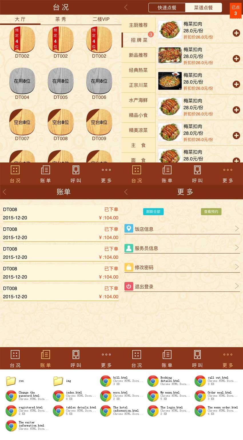 点餐系统手机模板,微信点餐系统模板,点餐HTML