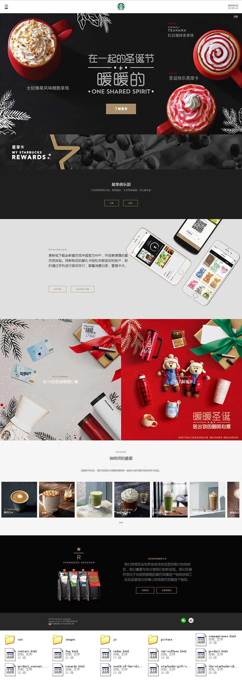 星巴克咖啡品牌官网响应式手机模板