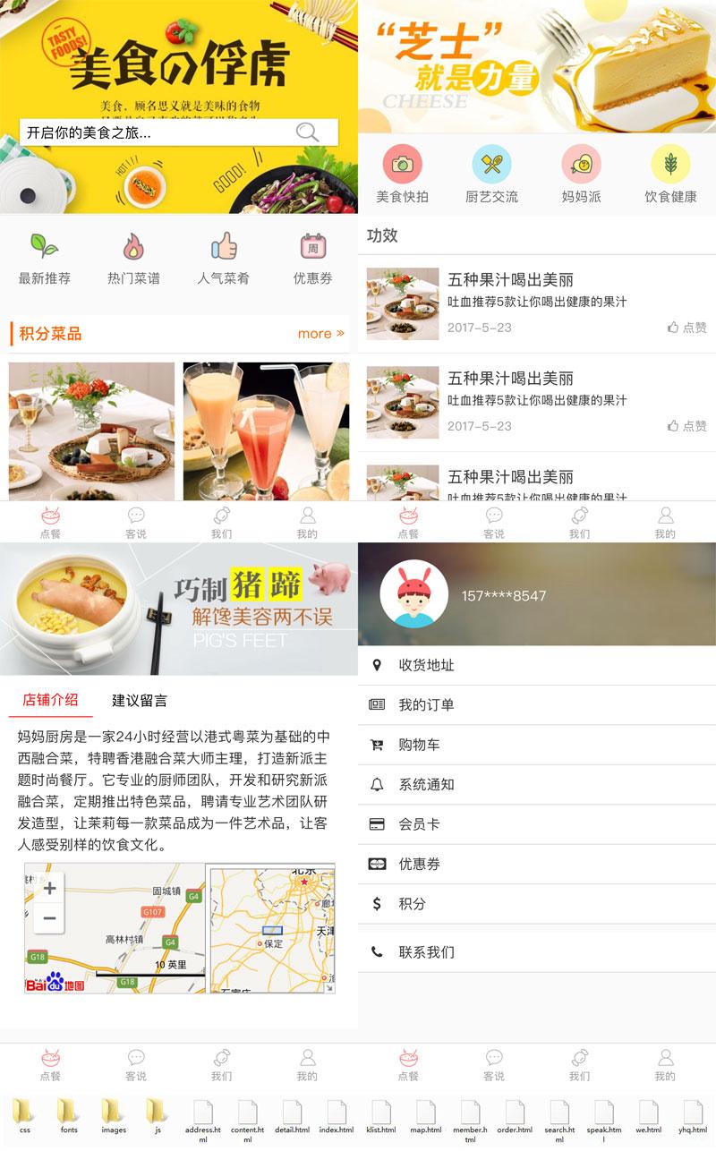 美食外卖订餐wap手机模板,外卖手机网站模板