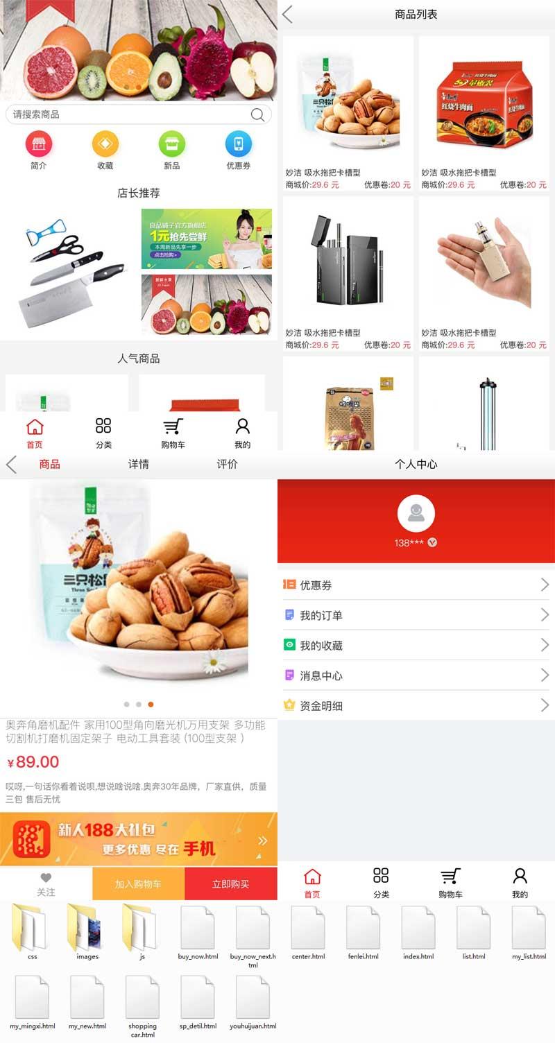 实用的生活用品类小商城手机模板html源码