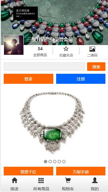 珠宝首饰微商城APP网站模板