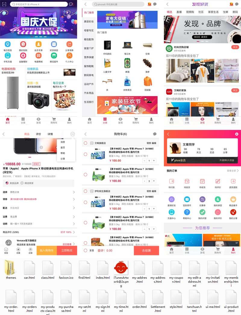 通用的综合生活类手机商城app源码下载,手机网站模板
