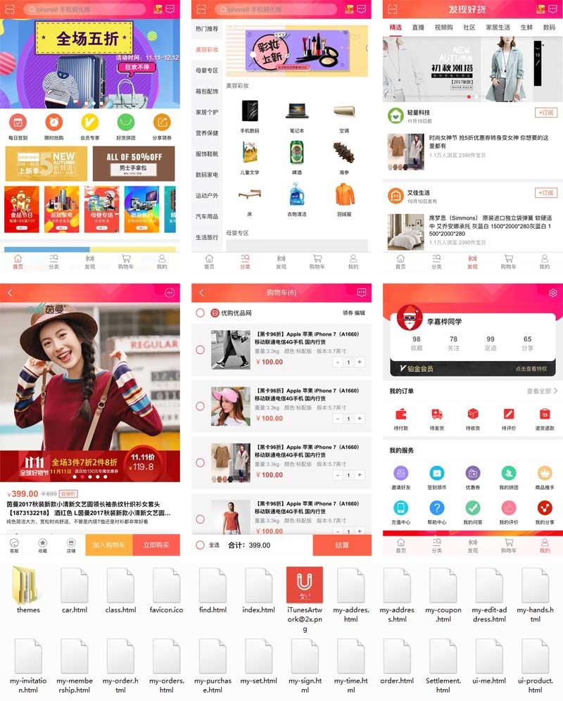 优品优购生活购物手机app商城模板,手机商城模板